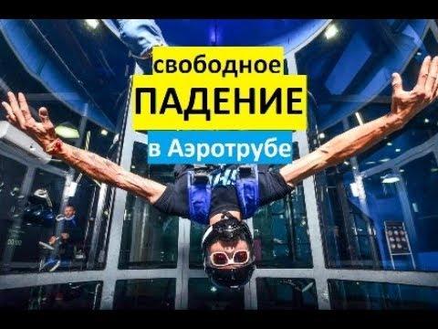 СВОБОДНОЕ ПАДЕНИЕ в аэротрубе / перед прыжком с парашютом!