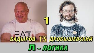 Логика Станислава Дробышевского. Логика?