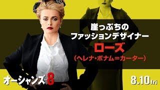 映画『オーシャンズ8』キャラクターPV(ローズ編)【HD】8月10日(金)公開