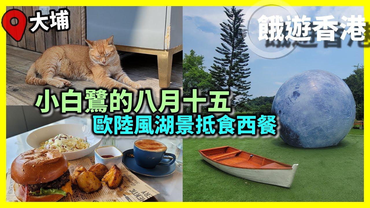 [中秋好去處] 小白鷺的八月十五 歐陸風湖景抵食西餐 | 餓遊・香港 #74 [4K]