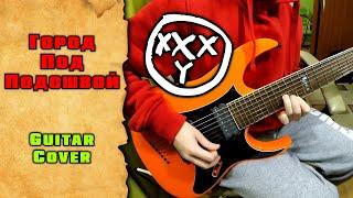 Oxxxymiron - Город под подошвой (guitar cover by mike_KidLazy)