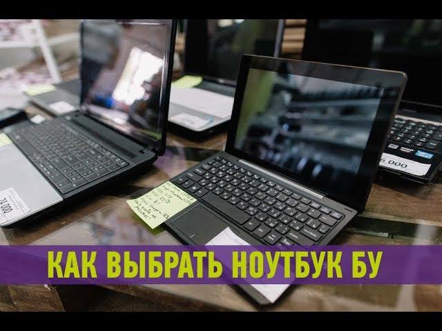 Как выбрать ноутбук бу