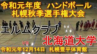 【ハンドボール】エルムクラブ X 北海道大学 令和元年度札幌秋季選手権大会