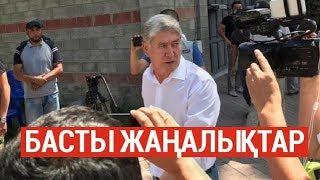 Басты жаңалықтар. 08.08.2019 күнгі шығарылым / Новости Казахстана