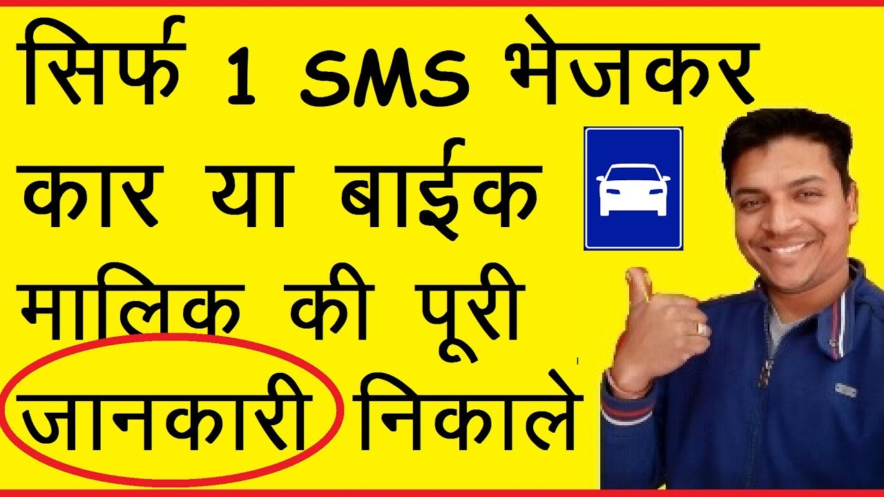 How To Get Vehicle Owner Details | indian vehicle info & vehicle  registration details | vin | Hindi
