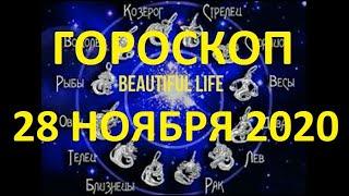 Фото Гороскоп на 28 ноября 2020 года Гороскоп на сегодня Гороскоп на завтра Ежедневный гороскоп все знаки