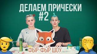 Фыр Фыр Шоу #2 ПРИЧЕСКИ / Никита Златоуст и Тимоха Сушин