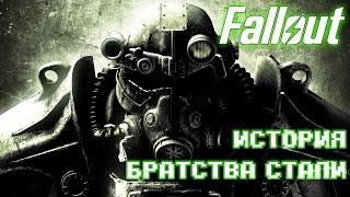 Лор Fallout История Братства Стали