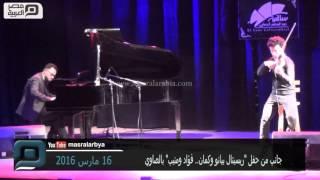 مصر العربية | جانب من حفل