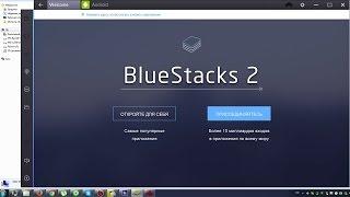 BlueStacks 2 ► новый эмулятор Android для Windows - устанавливать и запускать приложения удобней!(, 2015-12-11T10:06:50.000Z)