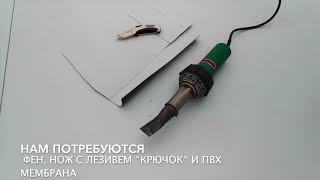 Настройка ручного оборудования для сварки ПВХ мембран