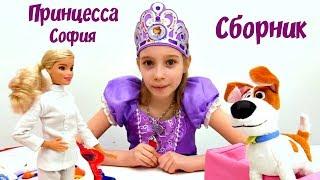 Принцесса София - Сборник видео с куклами