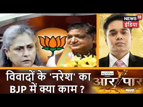 Aar Paar | विवादों के 'नरेश' का BJP में क्या काम? | News18 India