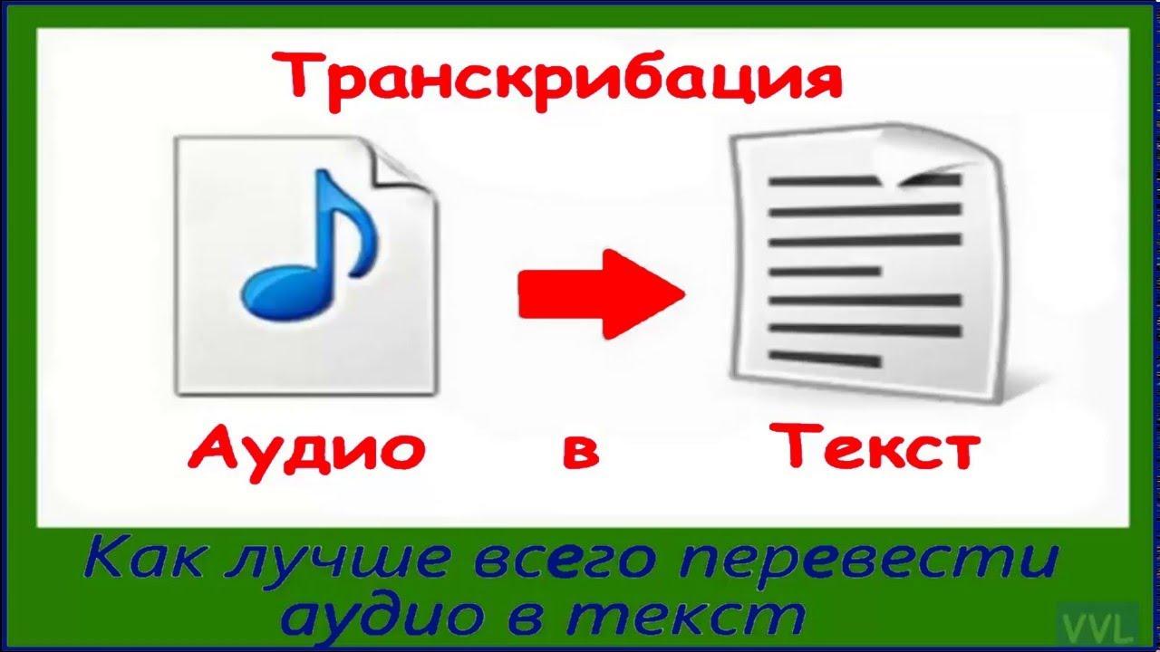 Как перевести видео и аудио в текст с гугл переводчиком ...