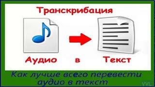 Как заработать в интернете на транскрибации (транскрибции)(перевод аудио в текст) (транскрибация)