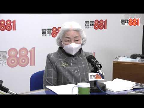 中央希望民主向前發展?梁愛詩:香港人要怪自己無做好政改!