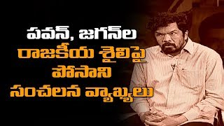 Posani Krishna Murali, frankly speaking! - TV9 Exclusive thumbnail