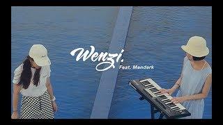 蚊子 WENZI - I Don't Mind feat. Mandark