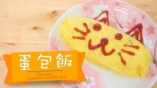 點cook Guide-蛋包飯 Omurice Japanese Omelet Rice
