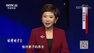 《法律讲堂(生活版)》 20191219 扭曲的爱| CCTV社会与法