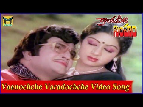 Vaanochche Varadochche Video Song || Kondaveeti Simham Movie || NTR, Sridevi