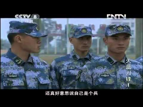 Hot Blue Steel Ep 01 (Chinese with English Subtitles)