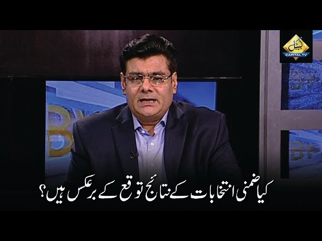 CapitalTV: Is the result of By-Elections according to expectations?