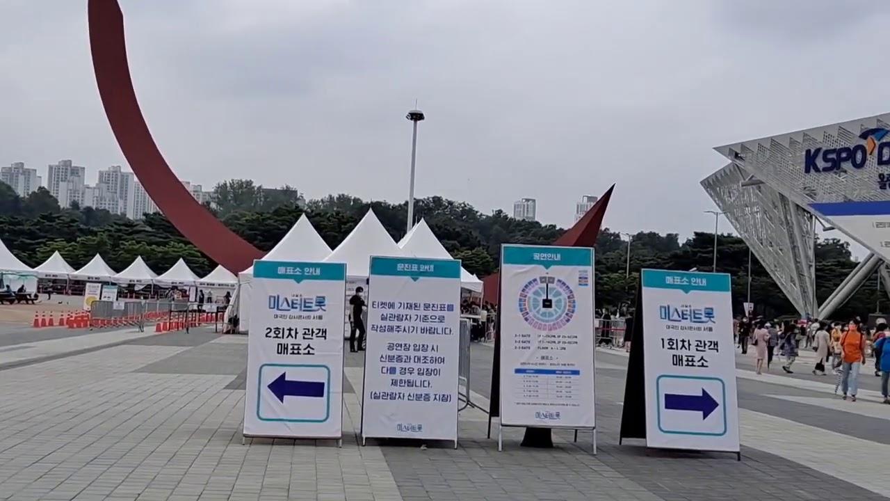 미스터트롯 콘서트 현장  입장권 필수확인!!!!!!