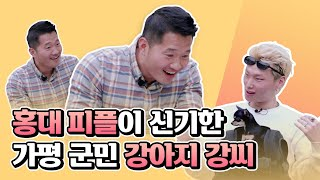 living with insider and outsider? Mr dog Kang , who is suprised by Hongdae people's fashion