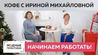 Кофе с Ириной Михайловной и Ольгой Паукште Вспоминаем о лучшем что было в 2020 году строим планы