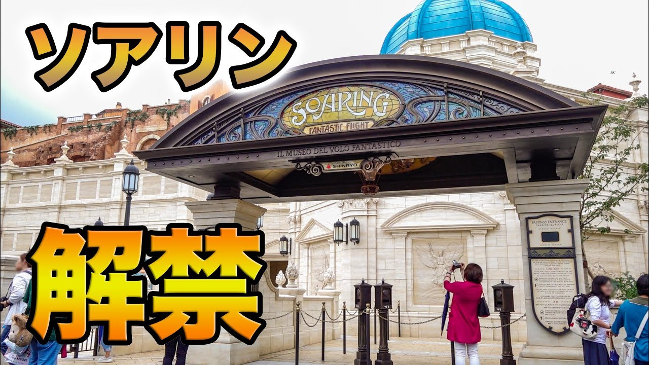 【速報】ついに解禁!! ソアリン:ファンタスティック・フライト / 東京ディズニーシー