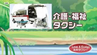栃木県小山市の友井タクシーオフィシャルCM