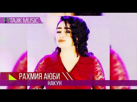 Рахмия Аюби - Накун Аудио Rahmiya Ayubi