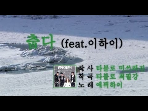 EPIK HIGH - IT'S COLD Noraebang Movie ('춥다' 노래방 영상)