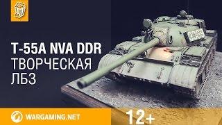 T-55A NVA DDR. Творческая ЛБЗ