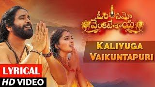 Kaliyuga Vaikuntapuri Full Song lyrical | Om Namo Venkatesaya|Nagarjuna,Anushka Shetty|M M Keeravani thumbnail