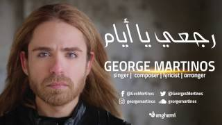 George Martinos [Official Music Video] (2017) - Rjaei ya iyam / جورج مارتينوس - رجعي يا أيام