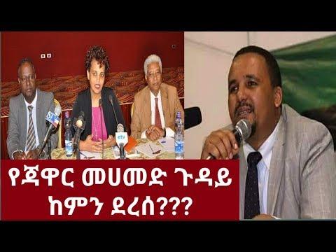 ETHIOPIA: የጃዋር መሀመድ ጉዳይ ከምን ደረሰ???/JAWAR MOHAMMED//Mirt Media News now 2020 Mirt Media is an Ethiopi