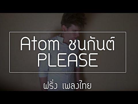 PLEASE - Atom ชนกันต์ farang karaoke cover ฝรั่ง เพลงไทย