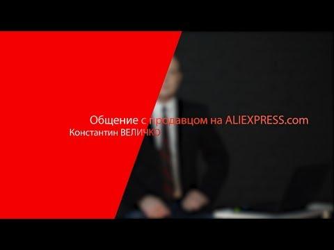 Как общаться с продавцом на Aliexpress.com
