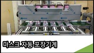 (주)솔텍 자동 마스크 포장기계