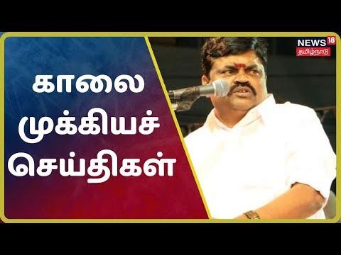 காலை முக்கியச் செய்திகள் | Top Morning News | News18 Tamilnadu | 21.Nov.2019