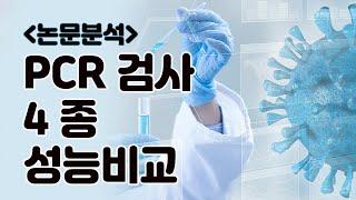 [코로나19/COVID-19] PCR 검사 4종 성능비…