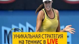 Стратегия на большой теннис в LIVE!
