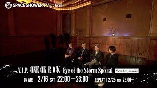 スペースシャワーTV、2月の最重要邦楽アーティストV.I.P.はONE OK ROCK...