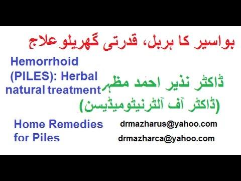 Bawaseer Piles بواسیر Treatment Prevention Dr NA Mazhar Dr
