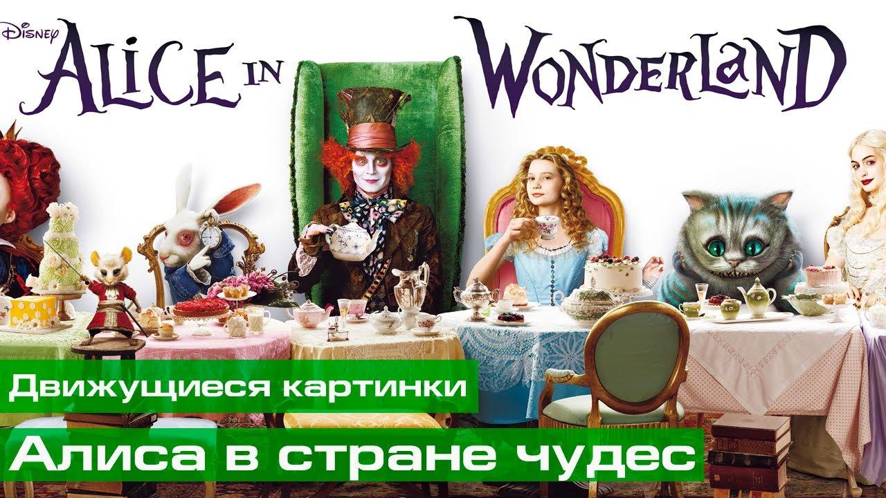 """Все экранизации """"Алисы в стране чудес"""" (Движущиеся ..."""