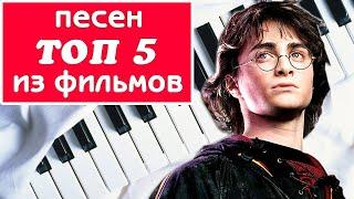 TOP 5 Film song piano — ТОП 5 Песен из фильмов на фортепиано