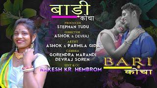 बाड़ी कोचा//BARI KOCHA//STEPHAN TUDU//New Santhali Video Song2020