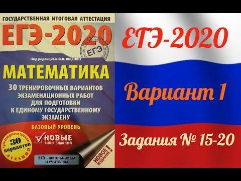 ЕГЭ-2020 Базовый уровень. ФИПИ. И.В.Ященко. 1 вариант №15-20